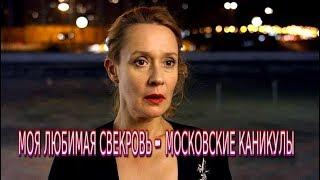 Моя любимая свекровь 3 сезон Московские каникулы 2018 комедия 4 серии Трейлер-анонс фильм на ТВЦ
