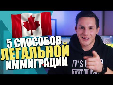5 Способов легальной иммиграции в Канаду