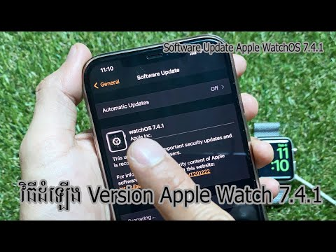 វិធីដំឡើង Version Apple Watch 7.4.1 - Software Update WatchOS 7.4.1 Apple Watch