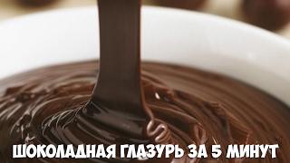 Глазурь из какао. Шоколадная помадка для тортов. Как сделать шоколадную глазурь