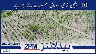 Samaa News Headlines 2pm   10 Billion tree Tsunami Project Discussions   SAMAA TV