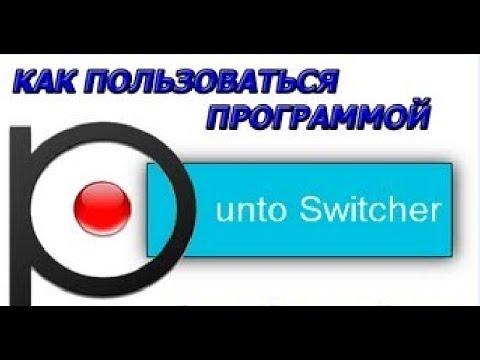 Punto Switcher Обзор программы для автоматического переключения языков