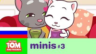 Говорящий Том и Друзья Мини, 3 серия - Мальчик встречает девочку