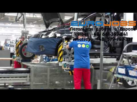Как выпускают автомобили Volkswagen в Польше EuroJobs