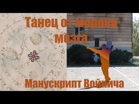 Видео могут удалить! Танец против морока мозга из Манускрипта Войнича.
