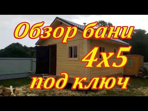 Баня 4х5