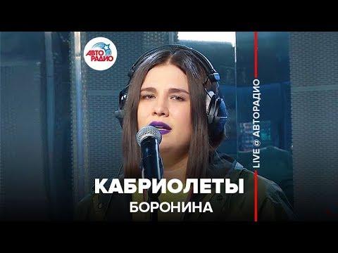 🅰️ Боронина - Кабриолеты (LIVE @ Авторадио)