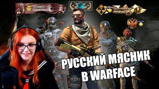 Игрок CS:GO зашёл в Warface 5 лет спустя... Игра в 2018 РЕАКЦИЯ НА РУССКОГО МЯСНИКА