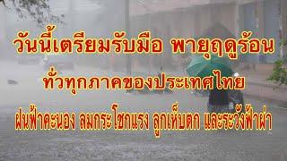 ข่าวด่วน! วันนี้เตรียมรับมือ พายุฤดูร้อน ฝนฟ้าคะนอง ฟ้าผ่า ลูกเห็บตก ลมกระโชกแรง