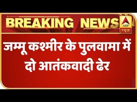 बड़ी खबर: जम्मू कश्मीर के पुलवामा में सेना ने दो आतंकवादियों को किया ढेर, सर्च ऑपरेशन जारी