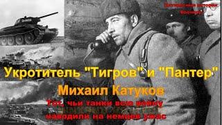 """Укротитель """"Тигров"""" и """"Пантер"""" Михаил Катуков. Тот, чьи танки всю войну наводили на немцев ужас"""