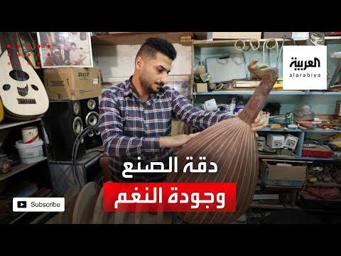 العرب اليوم - شاهد: صانع أعواد عراقي يحافظ على إرث عائلته
