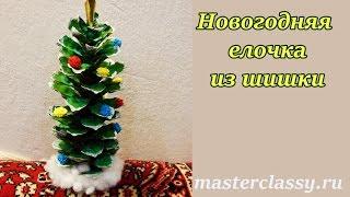 Смотреть онлайн Как сделать настольную елку из обычной шишки