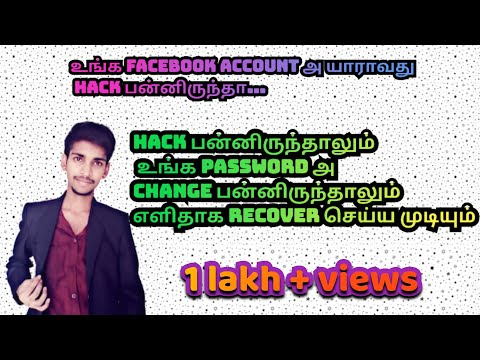 Download How To Recover Forgotten Facebook Password 2019 Recover F