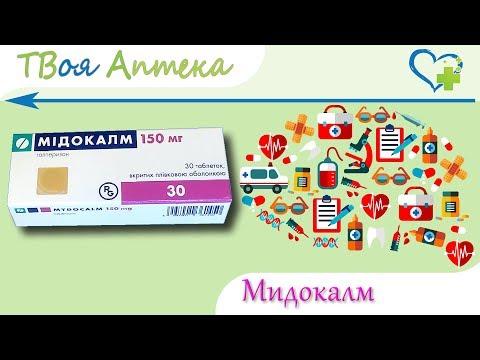 Мидокалм таблетки - показания (видео инструкция) описание, отзывы
