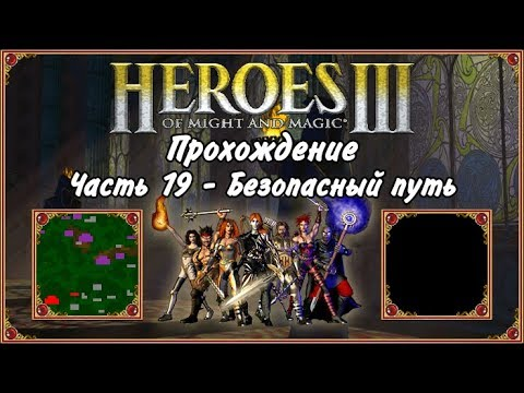 Герои меча и магии 6 коды с кодом