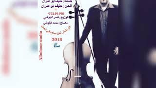 اغاني طرب MP3 فنان محسن البلوشي 2018 روكي إستارا تحميل MP3
