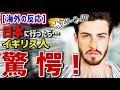 【海外の反応】衝撃!!イギリス人「日本に行ったら、治安の良さや、民度の良さ、そしてゴミの少なさに驚愕した!」