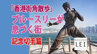 「香港街角散歩」ブルースリー(李小龍)が息づく街 記念切手篇 住人のように歩く香港旅行