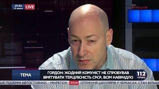 Гордон об угрозе распада Украины