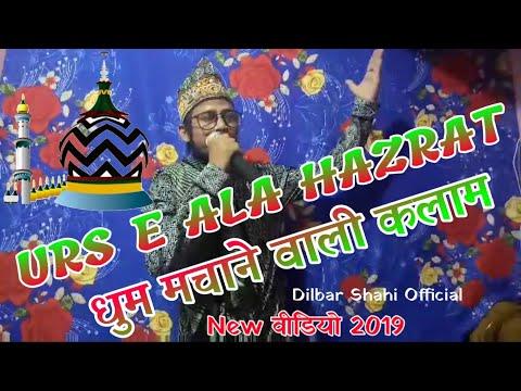 Dilbar Shahi ke bhai QAMAR SHAHI | Urs E Ala Hazrat Special Kalam मुस्तफा का दुलारा बरैली में है
