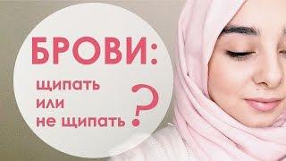 Смотреть онлайн Можно ли выщипывать брови мусульманкам