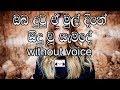 Oba Dutu E Mul Dine Karaoke (without voice) ඔබ දුටු ඒ මුල් දිනේ