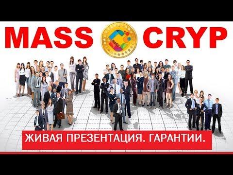 Живая презентация MASS CRYP. Гарантии.