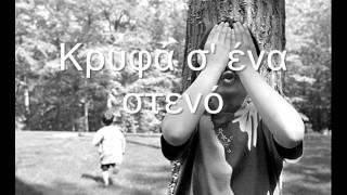 Krifa- Κρυφά /Mixalis Xatzigiannis Lyrics