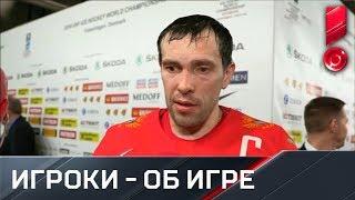 Российские хоккеисты – о поражении от канадцев