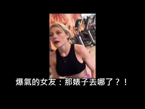 男子在健身房被其他女生調情 傳訊給正妹女友 秒起身準備輸贏!