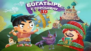 """""""Богатырь с горошину"""" Веселые сказки для детей. Сказки народов мира.Рассказы с красочными картинками"""