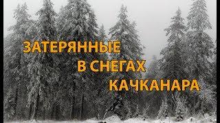 Затерянные в снегах Качканара