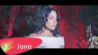 Jana Rouhana - Nsit Hali [Teaser] (2019) / جنى روحانا - نسيت حالي تحميل MP3