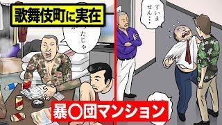 【実在】歌舞伎町にある末端構成員マンション。その内情をマンガにした