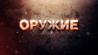 Оружие для Uralweb.ru