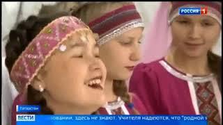 РОССИЯ 1 Языковая форумула мирного житья в РТ