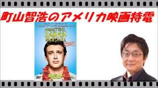 町山智浩のアメリカ映画特電非モテ男の為のラブストーリー『寝取られ男のラブ・バカンス』