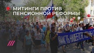 Митинги против пенсионной реформы по всей России
