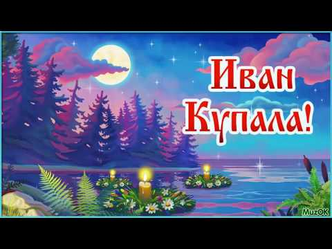 С праздником Ивана Купала! 7 июля! Красивая музыкальная открытка