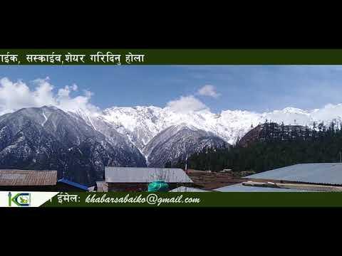 beautiful view of snowfall at Simkot the month of Baishak बैशाखमा हिमपातको भिडियो