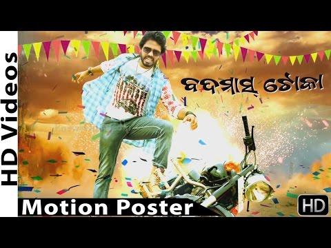 Badmash Toka || Official Motion Poster || Udayan , Malbika , Shiva || HD Videos