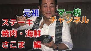 【元祖マー坊チャンネルNo20】日本一宮崎和牛、ステーキ、焼肉、海鮮、さこま編