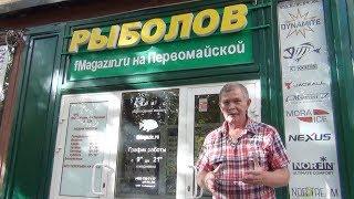 Рыболовные оптовые фирмы в москве