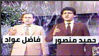 حميد منصور و فاضل عواد - حيو صدام (تلفزيون العراق)لاول مرة