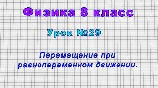 Физика 8 класс Урок 29 - Перемещение при равнопеременном движении.