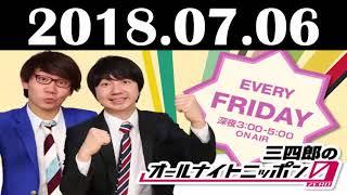 20180706三四郎のオールナイトニッポン0ZERO