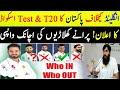 PCB Announced Pakistan Team Final 16 member Squad Against England Test Series 2020 _ Talib Sports