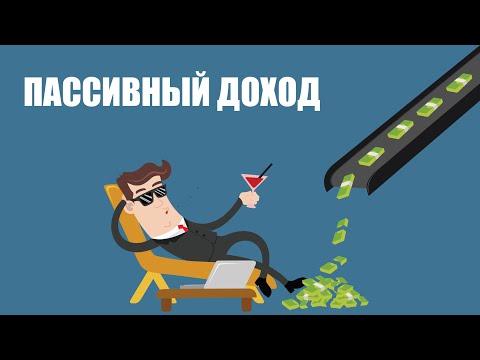 Что предлагает дополнительный доход в интернете