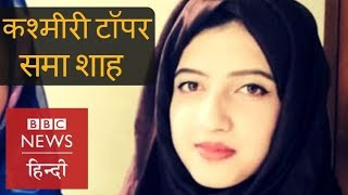 Kashmir Separatist Leader Shabbir Shah's Daughter Sama in Conversation with BBC Hindi